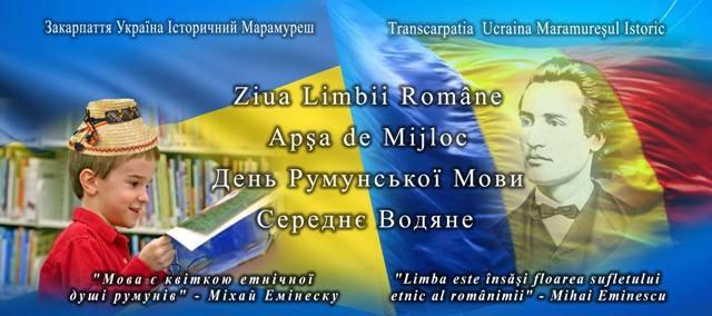 Ziua limbii romane pe ucraineanu la Apsa de Mijloc