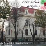 """Ambasada Iranului avertizeaza asupra riscurilor primirii de catre Romania a 3000 de teroristi ai brigazilor """"Mojahedin-e Khalq"""" (MEK)"""